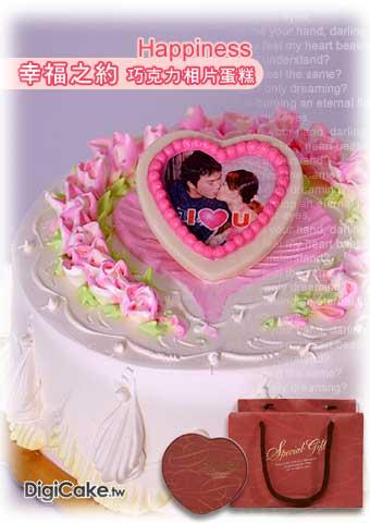 點此進入粉紅色之幸福之約+巧克力相片蛋糕的詳細資料!