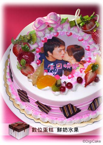 點此進入數位蛋糕:情侶篇的詳細資料!