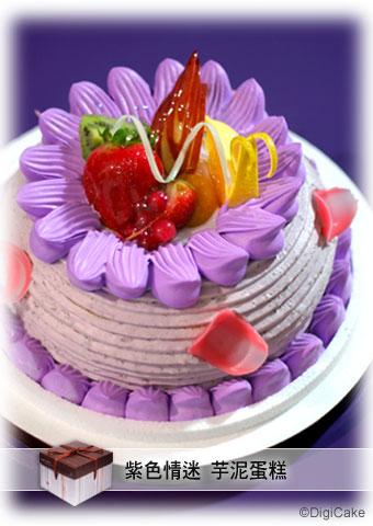 點此進入紫色迷情(芋泥蛋糕)的詳細資料!