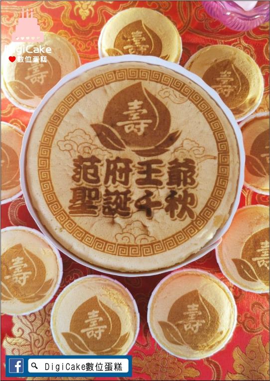 點此進入公版王爺 6吋神雕蛋糕+9杯壽桃神雕杯子蛋糕的詳細資料!