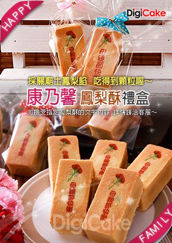 點此進入康乃馨 鳳梨酥禮盒的詳細資料!