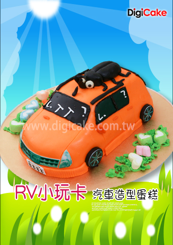 點此進入RV小玩卡汽車造型蛋糕(包含甲蟲)的詳細資料!