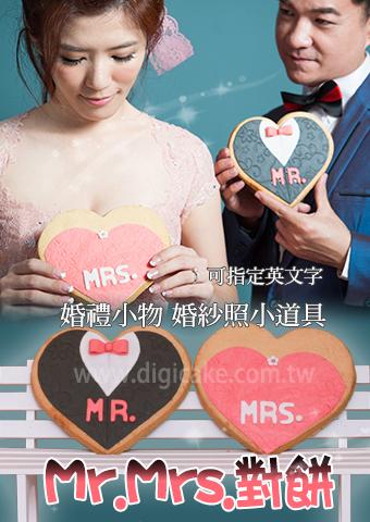 點此進入Mr.Mrs.對餅(婚禮佈置,婚禮小物,婚紗拍攝道具,求婚用)的詳細資料!