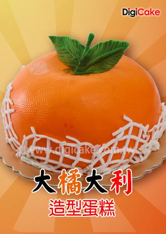 點此進入大橘大利造型蛋糕的詳細資料!