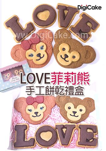 點此進入LOVE菲莉熊手工餅乾禮盒的詳細資料!