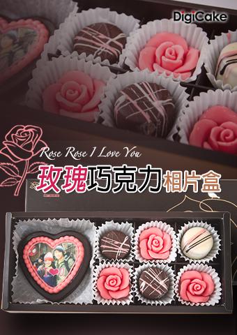 點此進入玫瑰巧克力相片盒的詳細資料!