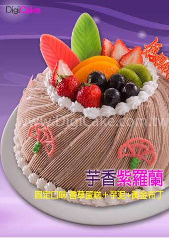 點此進入芋香紫蘿蘭蛋糕的詳細資料!