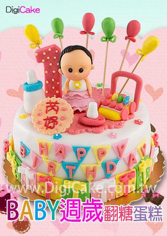 點此進入BABY週歲翻糖蛋糕的詳細資料!
