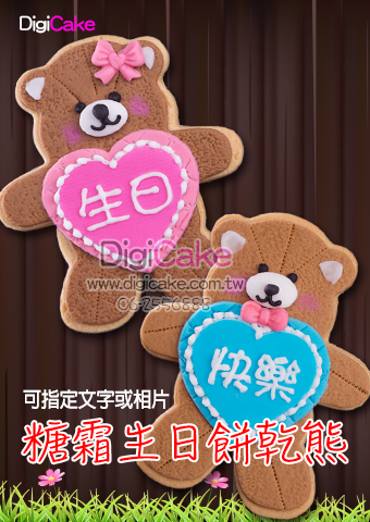 點此進入糖霜生日餅乾熊的詳細資料!