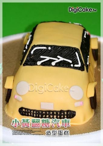 點此進入小黃汽車造型蛋糕的詳細資料!