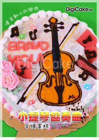 點此進入小提琴協奏曲 造型蛋糕的詳細資料!