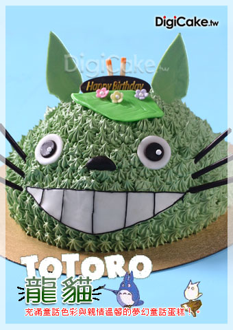 點此進入龍貓造型蛋糕的詳細資料!