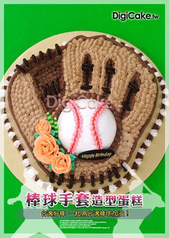 點此進入台灣好棒-棒球手套造型蛋糕的詳細資料!