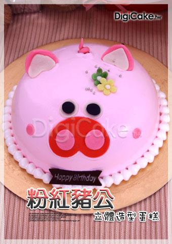 點此進入粉紅豬公造型蛋糕的詳細資料!