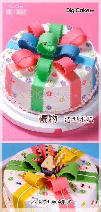 點此進入禮物 造型蛋糕的詳細資料!