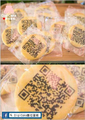 點此進入開幕、送禮QR Code餅乾的詳細資料!