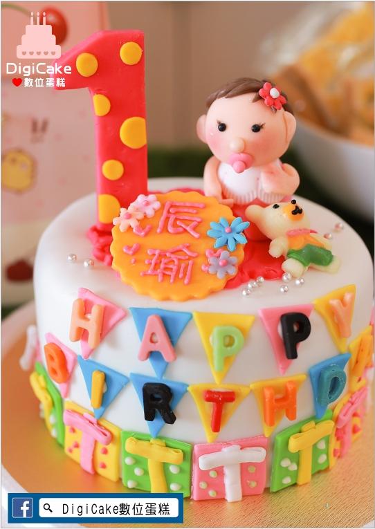 點此進入周歲女寶寶翻糖造型蛋糕的詳細資料!