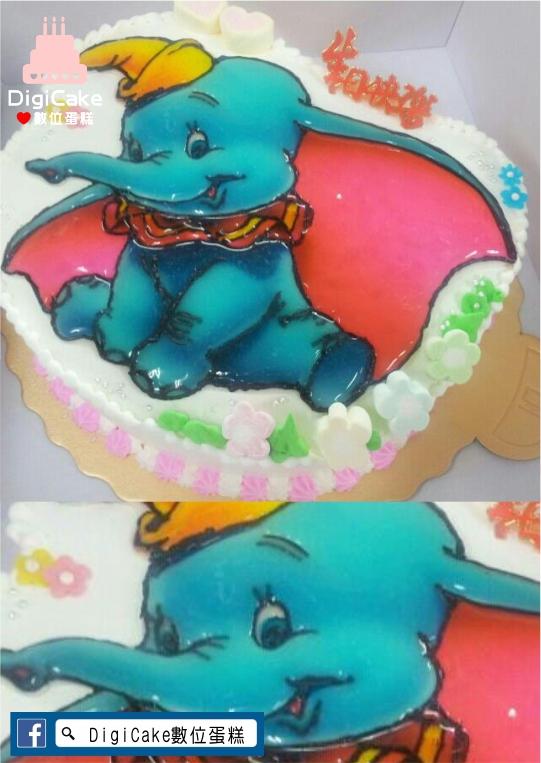 點此進入2D小飛象造型蛋糕的詳細資料!