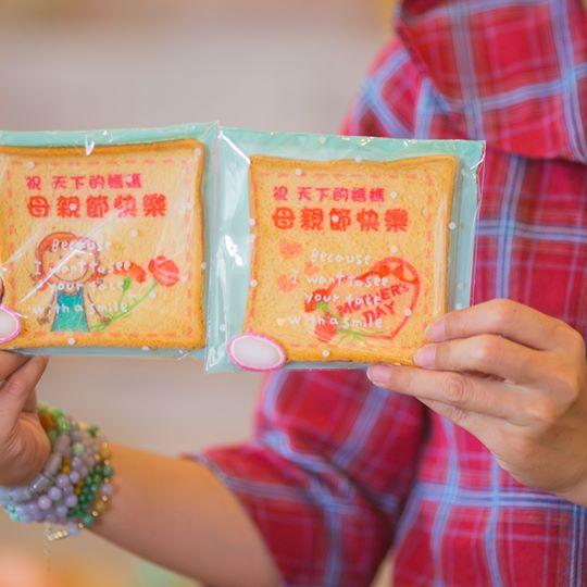 點此進入母親節感恩吐司糖片(上面可以印專屬的賀詞)的詳細資料!