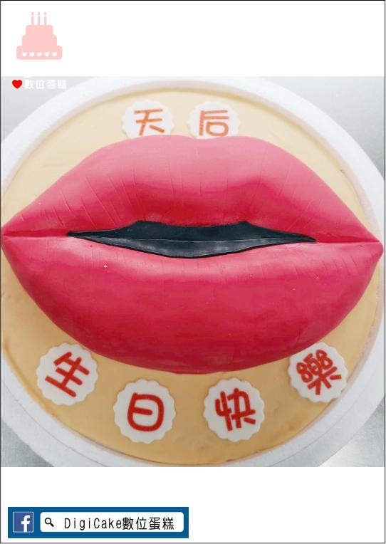 點此進入炙熱紅唇翻糖造型蛋糕的詳細資料!