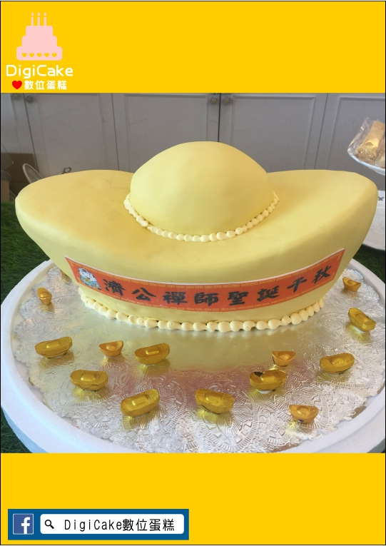 點此進入金元寶造型蛋糕的詳細資料!