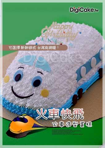 點此進入火車快飛造型蛋糕的詳細資料!