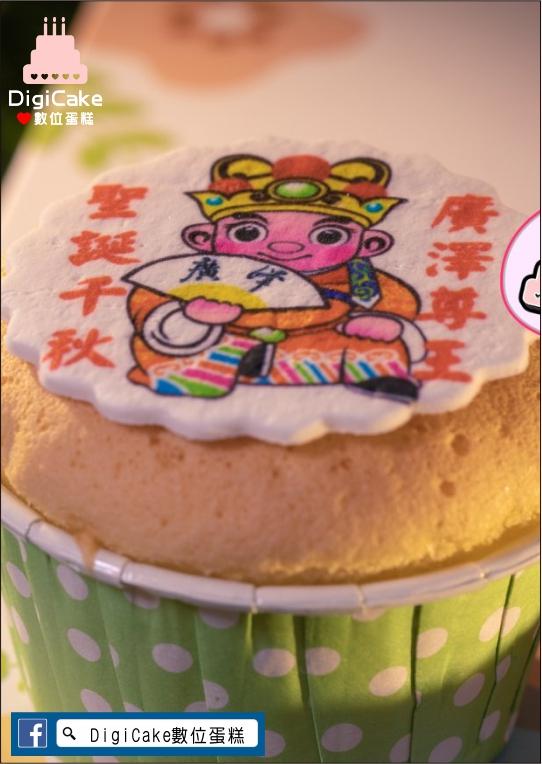 點此進入廣澤尊王數位杯子蛋糕的詳細資料!