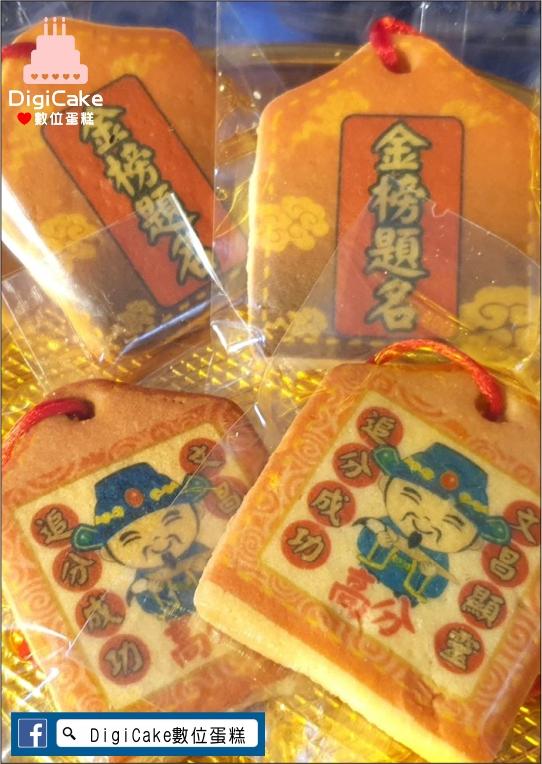 點此進入文昌帝君小平安餅的詳細資料!