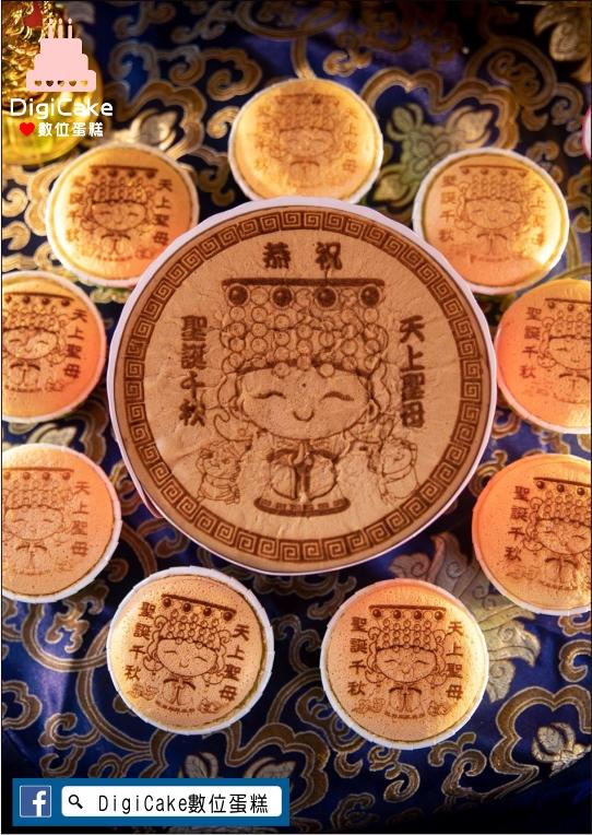 點此進入媽祖6吋神雕戚風蛋糕+9杯神雕杯子蛋糕的詳細資料!