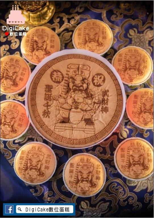 點此進入武財神6吋神雕戚風蛋糕+9杯神雕杯子蛋糕的詳細資料!
