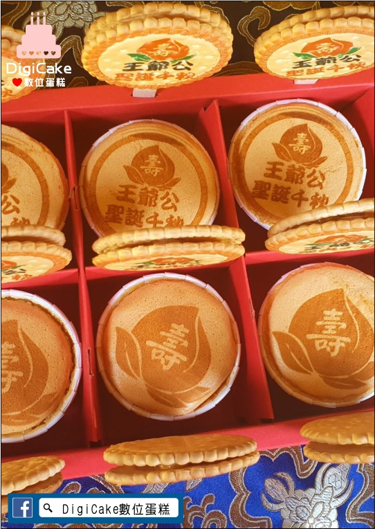 點此進入公版王爺 麥芽餅9支+神雕杯子蛋糕6杯的詳細資料!