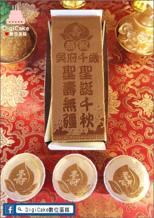點此進入(FB活動)王爺神雕蜂蜜蛋糕一條+3杯壽字杯子蛋糕的詳細資料!