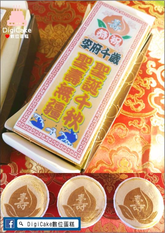 點此進入(FB活動)王爺糖片蜂蜜蛋糕一條+3杯壽字杯子蛋糕的詳細資料!