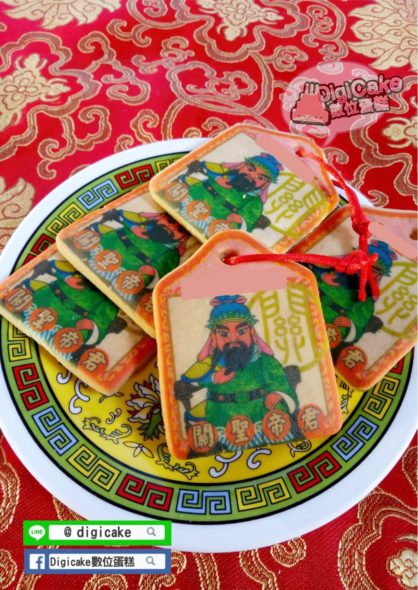點此進入關聖帝君小平安餅的詳細資料!