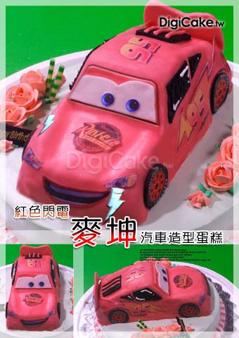 點此進入紅色閃電麥昆汽車造型蛋糕的詳細資料!