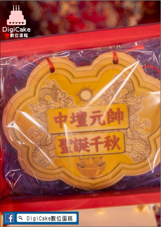 點此進入中壇元帥 大金牌餅的詳細資料!