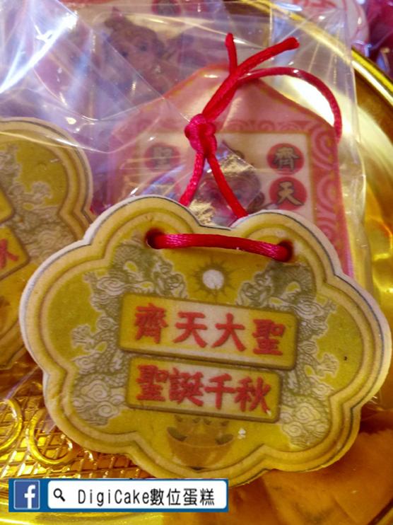 點此進入齊天大聖小金牌餅的詳細資料!