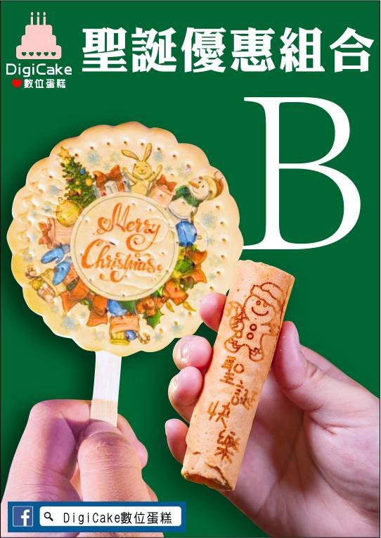 點此進入【限時特價】聖誕優惠組合包B (30包一組)的詳細資料!