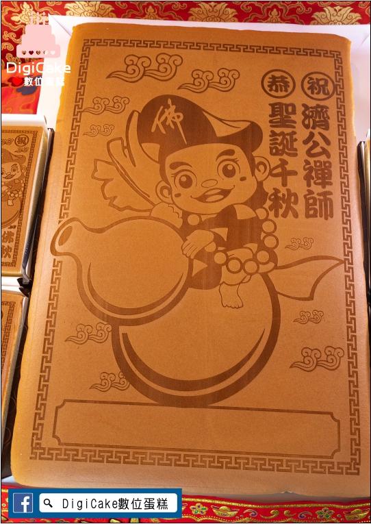 點此進入巨無霸 38*59cm 濟公禪師 神雕蜂蜜蛋糕的詳細資料!