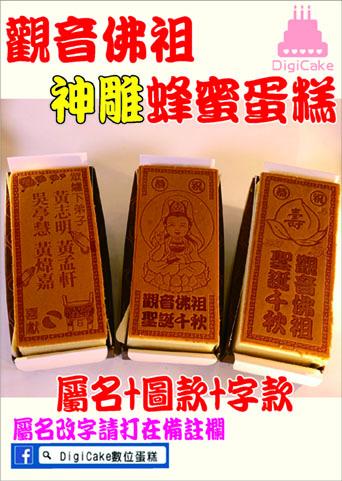 點此進入觀音佛祖神雕蜂蜜蛋糕三條一組的詳細資料!