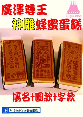 點此進入廣澤尊王神雕蜂蜜蛋糕三條一組的詳細資料!