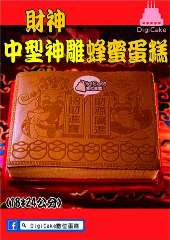 點此進入財神中型神雕蜂蜜蛋糕的詳細資料!