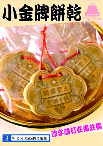 點此進入開漳聖王小金牌餅的詳細資料!