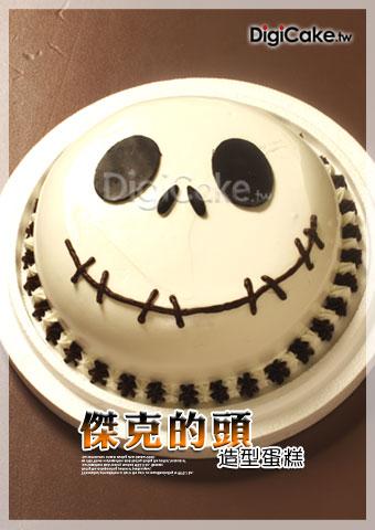 點此進入傑克的頭 3D造型蛋糕的詳細資料!
