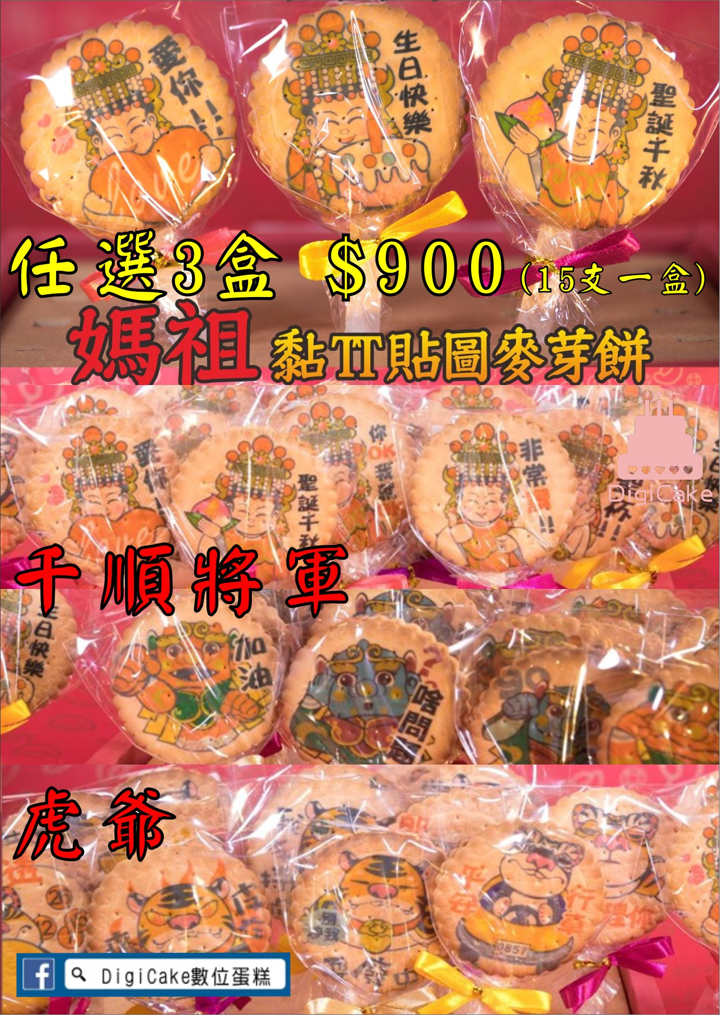 點此進入【任選3盒900】天上聖母黏TT麥芽餅15支裝一盒(媽祖/千順將軍/虎爺)的詳細資料!
