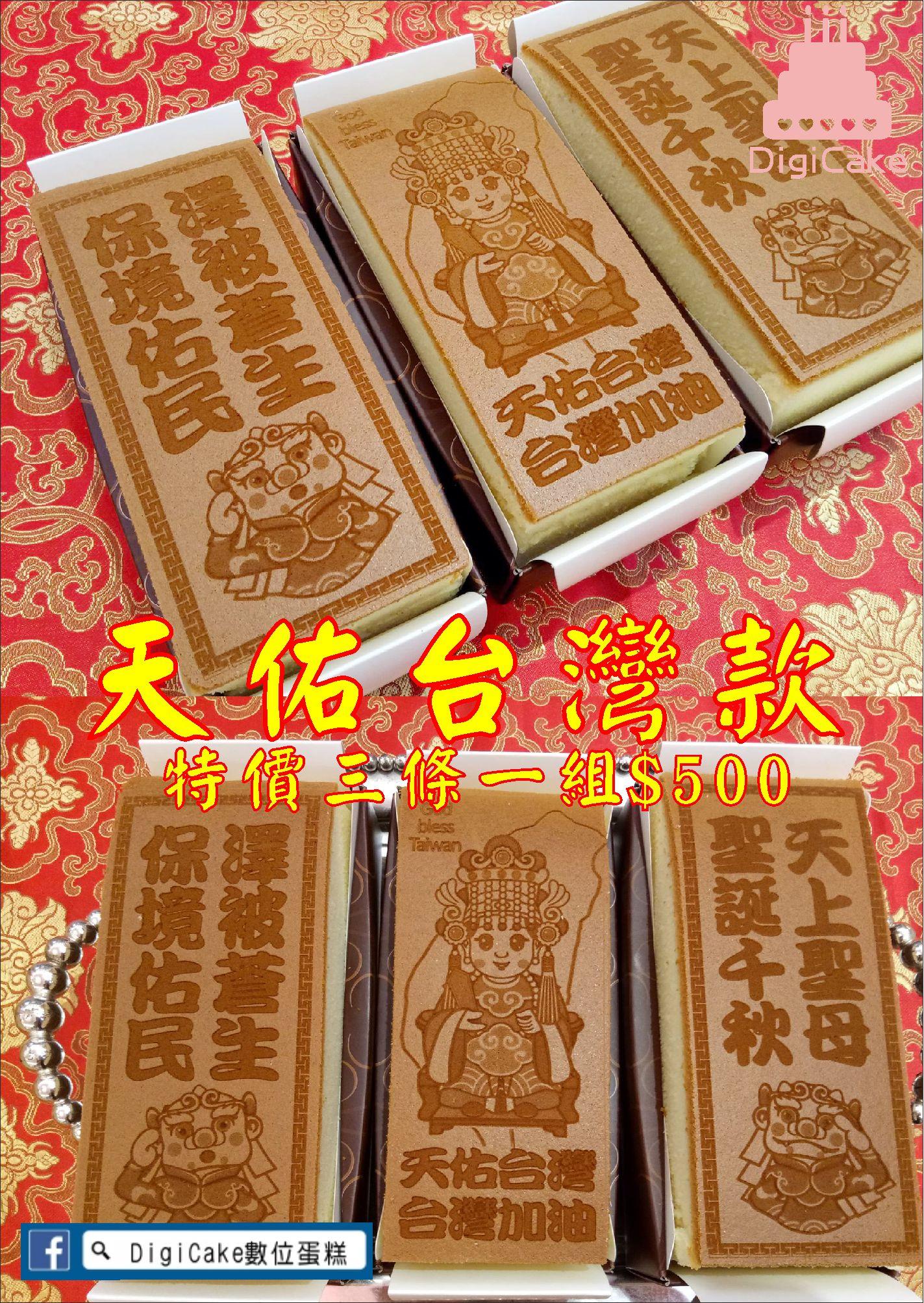 點此進入【天佑台灣版】天上聖母神雕蜂蜜蛋糕三條一組的詳細資料!