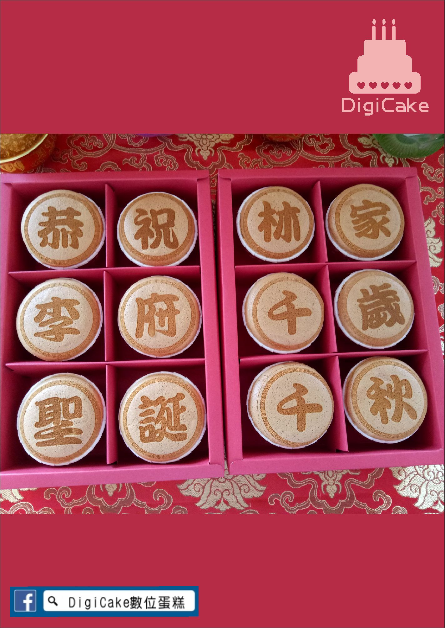 點此進入李府王爺 單字神雕杯子蛋糕12杯禮盒+立架2的詳細資料!
