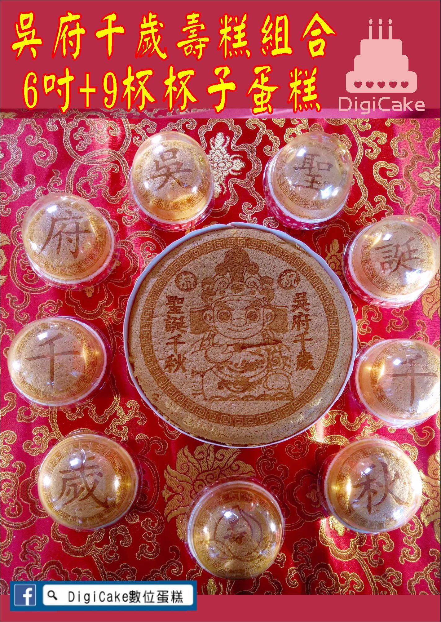 點此進入吳府千歲6吋戚風蛋糕+9杯杯子蛋糕壽糕組合的詳細資料!