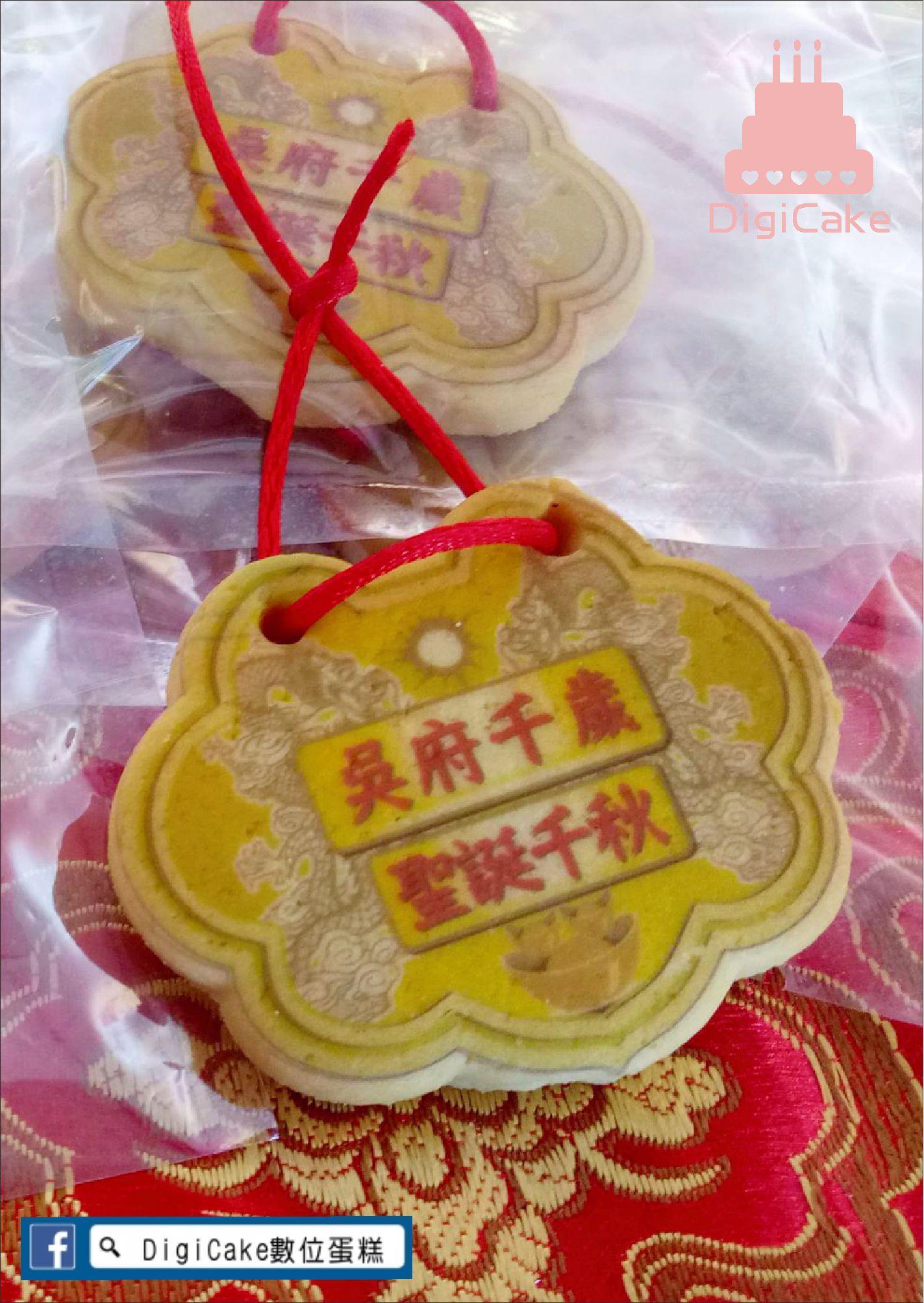 點此進入吳府千歲小金牌餅的詳細資料!
