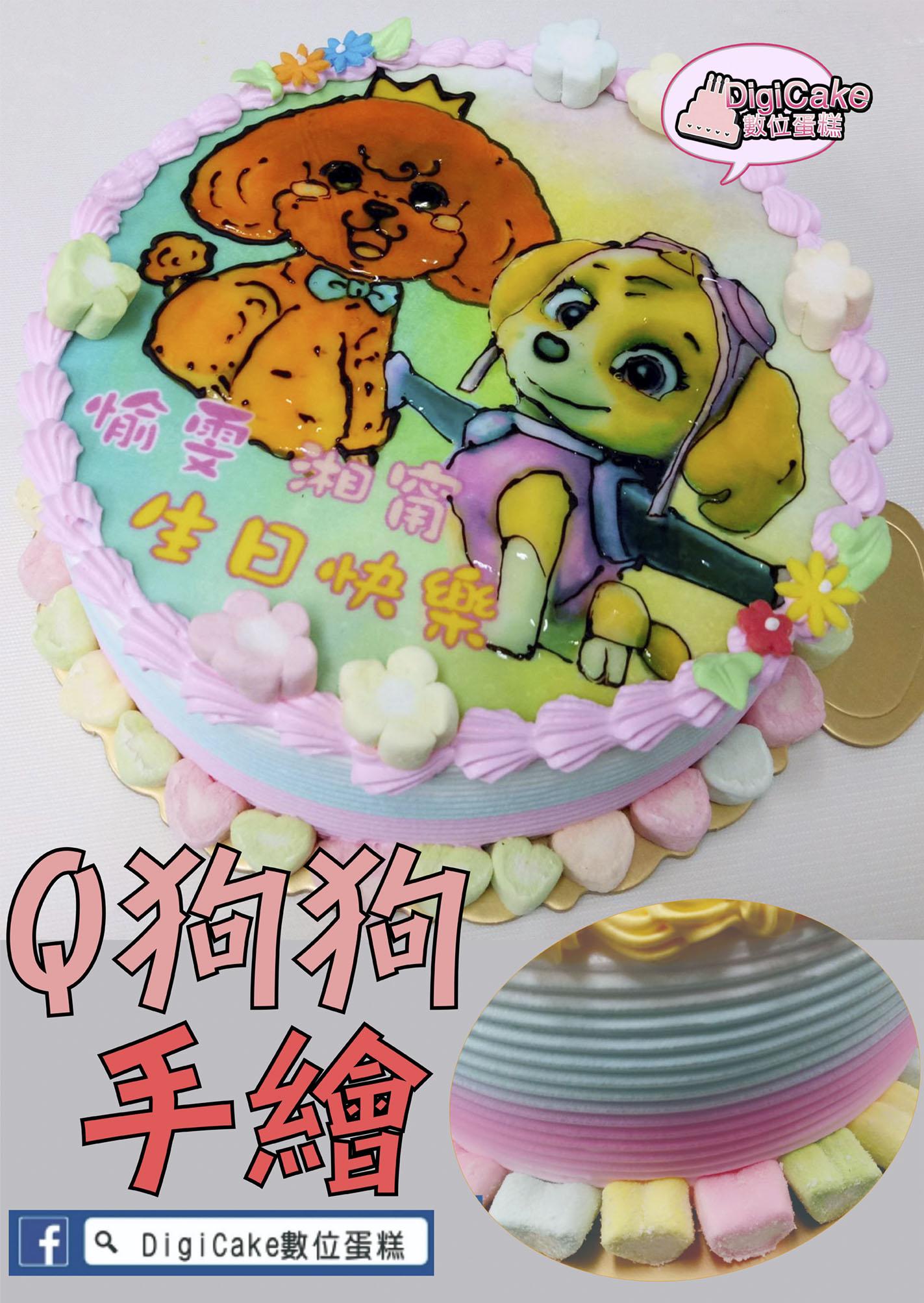 點此進入Q狗狗手繪造型蛋糕的詳細資料!
